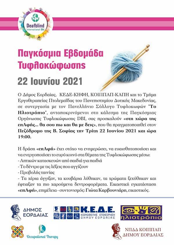Εκδήλωση από τον Δήμο Εορδαίας για την Παγκόσμια Εβδομάδα Τυφλοκώφωσης την Τρίτη 22 Ιουνίου