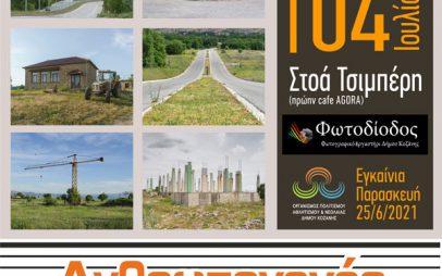 Έκθεση φωτογραφίας του Εικαστικού Εργαστηρίου Δήμου Κοζάνης