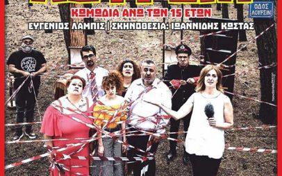 «Η υπόθεση της οδού Λουρσίν» από τη θεατρική ομάδα του Συλλόγου Μικρασιατών Πτολεμαΐδας στο Υπαίθριο Δημοτικό Θέατρο Κοζάνης