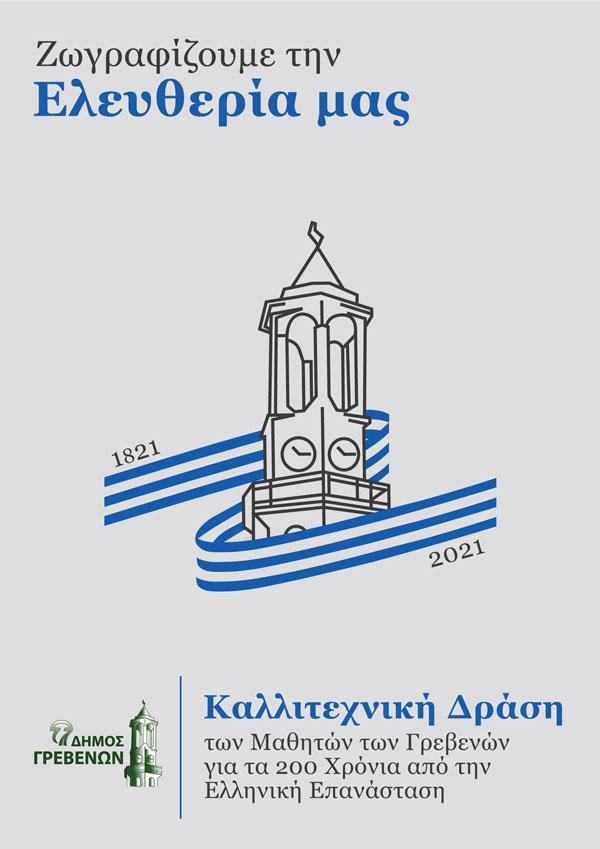 """Δήμος Γρεβενών: 241 έργα για τη δράση """"Ζωγραφίζουμε την Ελευθερία μας"""" – Ένα μεγάλο μπράβο στα παιδιά που συμμετείχαν"""