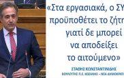 Και στα Εργασιακά, ο ΣΥΡΙΖΑ προϋποθέτει το ζήτημα, γιατί δε μπορεί να αποδείξει το αιτούμενο (Άρθρο του Βουλευτή Στάθη Κωνσταντινίδη στο ThessNews.gr)