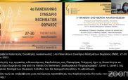 Το 3ο βραβείο ελεύθερων ανακοινώσεων απόσπασε ομάδα της καρδιολογικής κλινικής του Μαμάτσειου στο 4ο πανελλήνιο συνέδριο νοσημάτων θώρακος