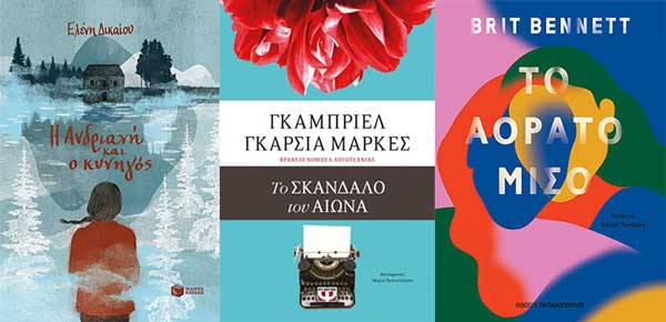 """Η Γιάννα Σισμανίδου από τα """"Βιβλιοπωλεία Πάπυρος'' μας ενημερώνει για τα βιβλία που θα βρίσκονται σε προσφορά την εβδομάδα 28/06/2021 –03/07/2021"""