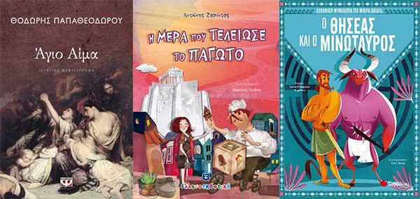 """Η Γιάννα Σισμανίδου από τα """"Βιβλιοπωλεία Πάπυρος"""" μας ενημερώνει για τα βιβλία που θα βρίσκονται σε προσφορά την εβδομάδα 14/06/2021-19/06/2021"""