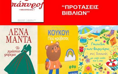 """Η Γιάννα Σισμανίδου από τα """"Βιβλιοπωλεία Πάπυρος"""" μας ενημερώνει για τα βιβλία που θα βρίσκονται σε προσφορά την εβδομάδα 22/06/2021-26/06/2021"""