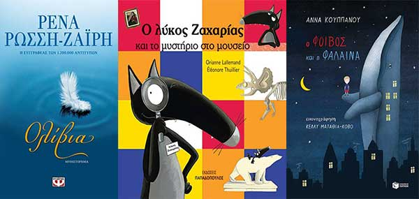 Η Γιάννα Σισμανίδου από τα «Βιβλιοπωλεία Πάπυρος» μας ενημερώνει για τα βιβλία που θα βρίσκονται σε προσφορά την εβδομάδα 07-12/06/2021