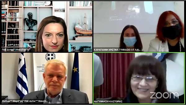 Πραγματοποιήθηκε η διαδικτυακή εκδήλωση «Ημέρες Ευρωπαϊκών Προγραμμάτων στη Β/θμια Εκπαίδευση Δυτικής Μακεδονίας»