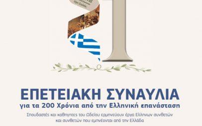 Το νπδδ ΚΟΙΠΠΑΠ και το Βαρβούτειο Δημοτικό Ωδείο Πτολεμαΐδας συμμετέχει στις 21 δράσεις που διοργανώνει ο Δήμος Εορδαίας