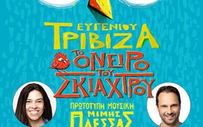 «Το Όνειρο του σκιάχτρου» του Ευγένιου Τριβιζά στις 13 Ιουλίου στο Υπαίθριο Δημοτικό Θέατρο Κοζάνης