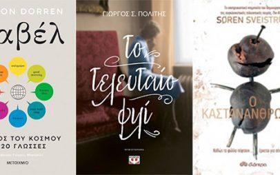 """Η Γιάννα Σισμανίδου από τα """"Βιβλιοπωλεία Πάπυρος'' μας ενημερώνει για τα βιβλία που θα βρίσκονται σε προσφορά την εβδομάδα 31/05/2021 –05/06/2021"""