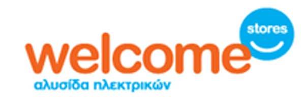 Η Welcome Stores Iωαννίδης ζητά οδηγό αυτοκινήτου με δίπλωμα γ΄ κατηγορίας-μεταφορέας