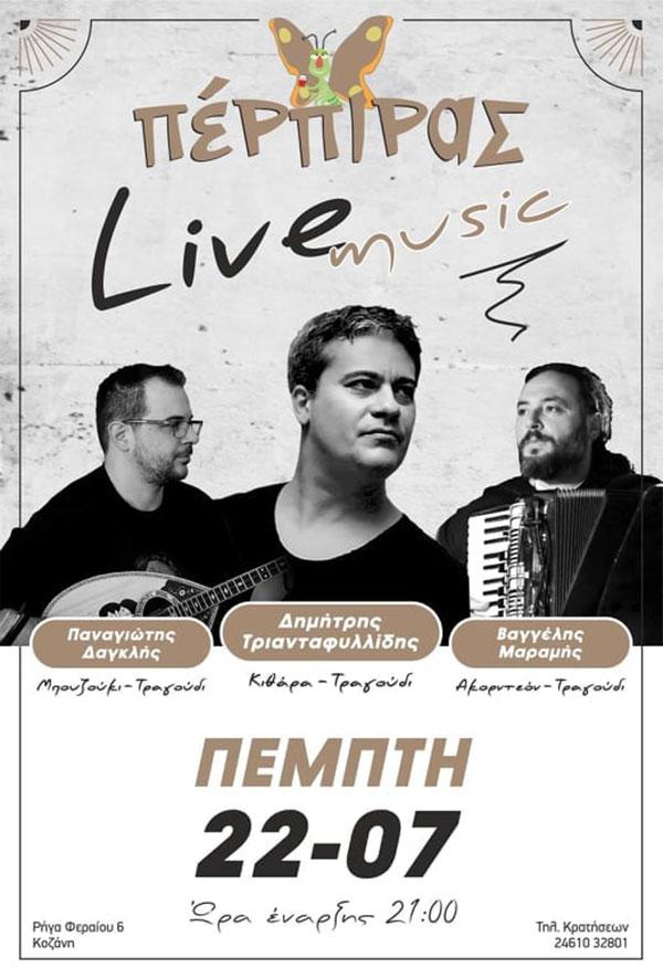 Live μουσική στον Πέρπιρα Κοζάνης σήμερα Πέμπτη 22/7