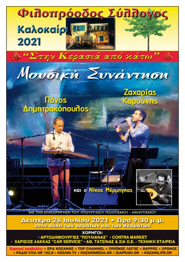 Φιλοπρόοδος Σύλλογος Κοζάνης – Μουσική Συνάντηση Ζαχαρίας Καρούνης – Πάνος Δημητρακόπουλος