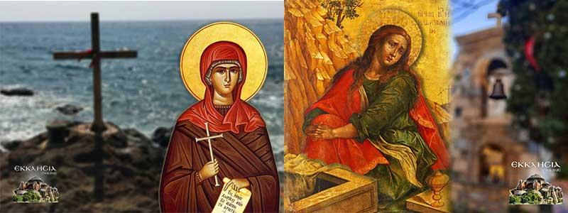 Ποιοι γιορτάζουν σήμερα 22 Ιουλίου:Αγία Μαρκέλλα, Αγία Μαρία Μαγδαληνή