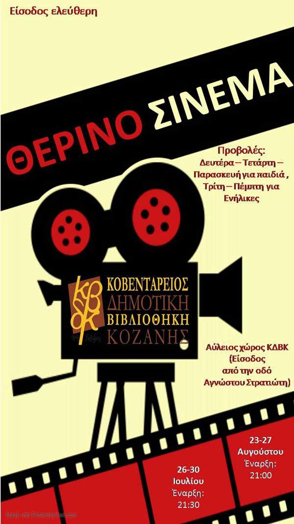 Ο θερινός κινηματογράφος της Βιβλιοθήκης -Αρχίζουν οι προβολές ταινιών του Ιουλίου