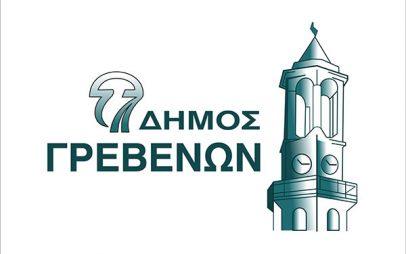 Δήμος Γρεβενών: Ματαιώνονται οι καλοκαιρινές εκδηλώσεις για τον εορτασμό των 200 χρόνων από την Ελληνική Επανάσταση λόγω κορονοϊού