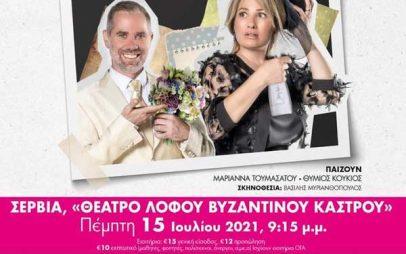 «Ειδικές περιστάσεις» στα Σέρβια την Πέμπτη 15 Ιουλίου και ώρα 9:15 μ.μ.