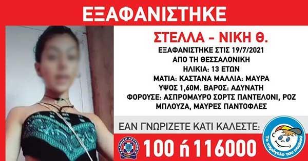 Εξαφανίστηκε η 13χρονη Στέλλα-Νίκη από τη Θεσσαλονίκη