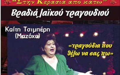 Αύριο Τρίτη θα πραγματοποιηθεί η μουσική βραδιά του Φιλοπρόοδου με την Καίτη Τσιμπέρη (Μαζόχα)