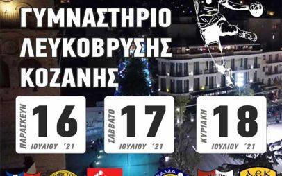 Η Κοινότητα Κοζάνης σε συνεργασία με το handball του Φ.Σ. Εθνικού Κοζάνης στη διοργάνωση του Πανελλήνιου πρωταθλήματος Νεανίδων του 2021