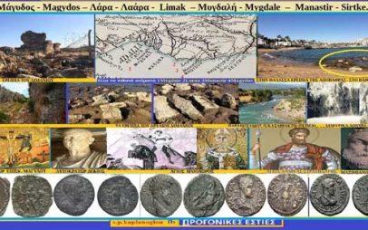 Μάγυδος – Magydos – Λάρα – Λαάρα – Limak – Μυγδαλή – Mygdale – Manastir – Sirtke