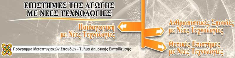 Έως 31/7 οι υποβολές αιτήσεων για το ΠΜΣ του Παιδαγωγικού Τμήματος Δημοτικής Εκπαίδευσης του Πανεπιστημίου Δυτ. Μακεδονίας