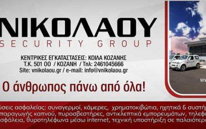 Η εταιρεία Νικολάου Security Group ζητά φύλακες για άμεση πρόσληψη στα Γρεβενά και στη Σιάτιστα