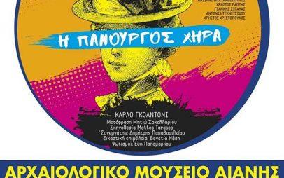 """""""Η Πανούργος Χήρα"""" στο Αρχαιολογικό Μουσείο Αιανής το Σάββατο 24 Ιουλίου"""