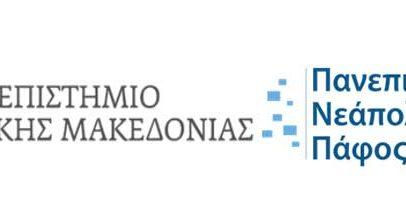Πανεπιστήμιο Νεάπολις Πάφου – Πανεπιστήμιο Δυτικής Μακεδονίας   Διδακτορικό Πρόγραμμα Εκπόνησης Διατριβών σε συνεπίβλεψη
