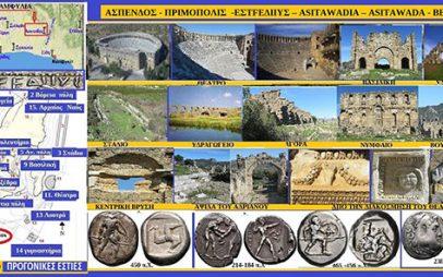Άσπενδος – Πριμόπολις -ΕστFεδιιύς – Asitawadia – Asitawada – Belkis(Η πόλη με το καλλίτερο διατηρούμενο αρχαιοελληνικό θέατρο στον κόσμο )- Του Σταύρου Π. Καπλάνογλου