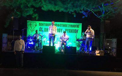 Πραγματοποιήθηκε χθες Σάββατο η εκδήλωση του Ποντιακού Μορφωτικού Συλλόγου Αγίου Δημητρίου – Ρυακίου