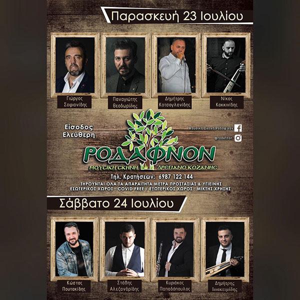 Ανοίγει η μουσική σκηνή ΡΟΔΑΦΝΟΝ την Παρασκευή 23/7 στο Δρέπανο Κοζάνης