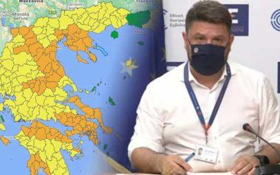 Στο πορτοκαλί επίπεδο ανεβαίνει η Π.Ε. Κοζάνης και η Π.Ε. Φλώρινας – Στο κίτρινο επίπεδο η Π.Ε. Γρεβενών και η Π.Ε. Καστοριάς