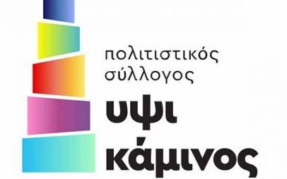 Υψικάμινος: Ευχαριστήριο για την συμμετοχή στο διαδικτυακό σεμινάριο-Η επόμενη δράση του συλλόγου