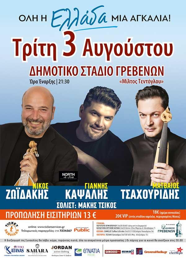 Ζωϊδάκης, Καψάλης και Ματθαίος Τσαχουρίδης την Τρίτη 3 Αυγούστου στο Δημοτικό Στάδιο Γρεβενών «Μίλτος Τεντόγλου»