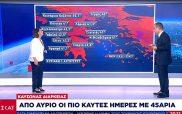 Στις πιο καυτές περιοχές και η Καισαρειά της Κοζάνης