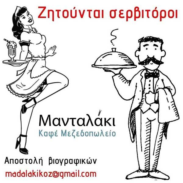 """Ζητούνται σερβιτόροι από το """"Μανταλάκι"""""""