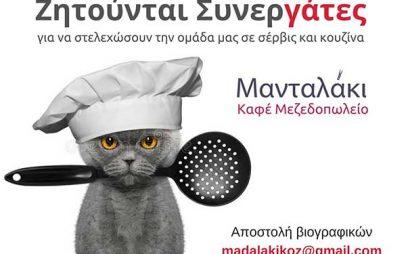 """Ζητούνται άτομα για σέρβις και κουζίνα από το """"Μανταλάκι"""""""