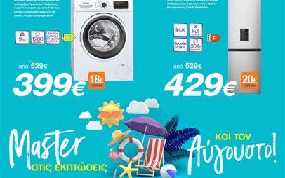 Δείτε το νέο φυλλάδιο προσφορών Welcome Stores Ioannidis