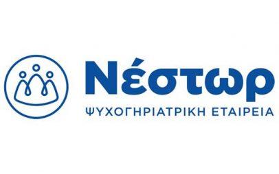 Πρόσληψη ενός ψυχολόγου και ενός κοινωνικού λειτουργού στην Ψυχογηριατρική Εταιρεία «Ο Νέστωρ»