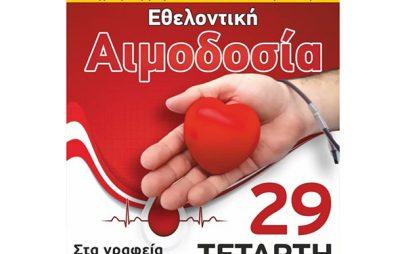 Θρακική Εστία Εορδαίας: 27η Εθελοντική Αιμοδοσία την Τετάρτη 29/9