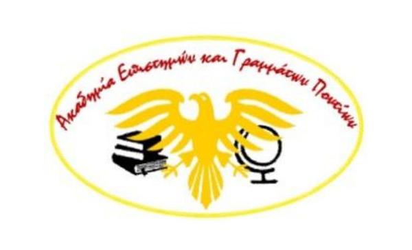 Πραγματοποιήθηκε η πρώτη Διεθνής Επιστημονική Ημερίδα της Ακαδημίας Επιστημών και Γραμμάτων Ποντίων, στην Πτολεμαΐδα την Κυριακή 12/9