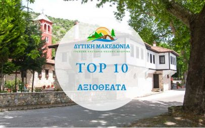 Αυτά είναι τα 10 καλύτερα αξιοθέατα της Δυτικής Μακεδονίας σύμφωνα με το TripAdvisor