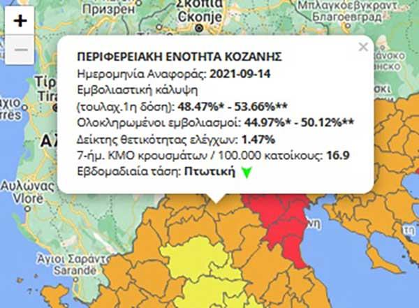 Στο επίπεδο 3, στο πορτοκαλί η Π.Ε. Κοζάνης – Στο κόκκινο Πέλλα, Ημαθία και Πιερία