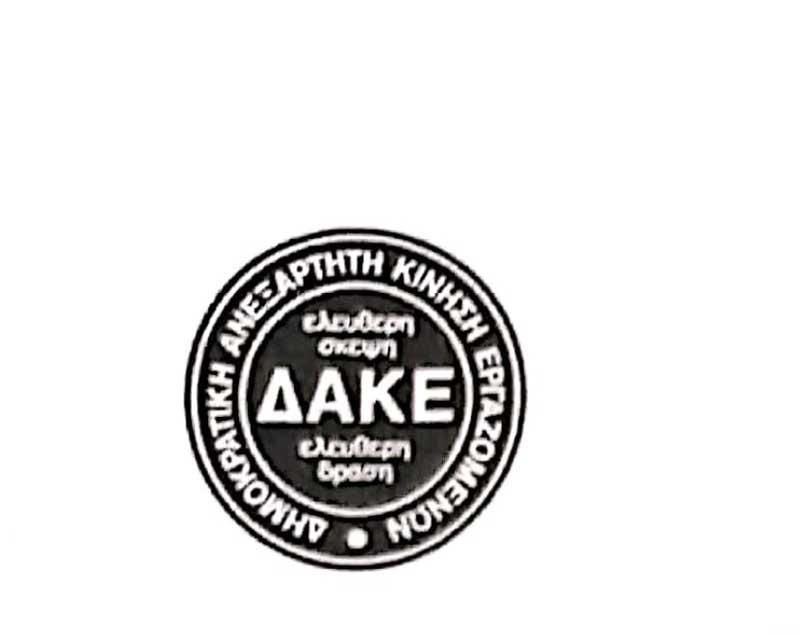 Συγχαρητήρια επιστολή της ΔΑΚΕ Εργατικού Κέντρου Κοζάνης στον Μιχάλη Παπαδόπουλο