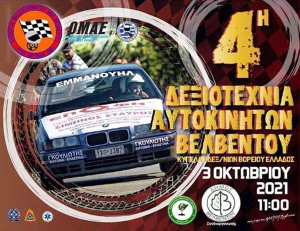 4η Δεξιοτεχνία αυτοκινήτων Βελβεντού στις 3 Οκτωβρίου