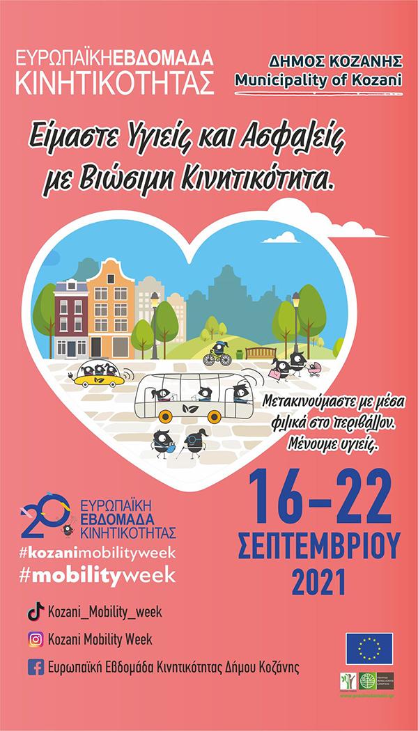 Οι δράσεις του Δήμου Κοζάνης για την Ευρωπαϊκή Εβδομάδα Κινητικότητας 16-22 Σεπτεμβρίου – Το πλήρες πρόγραμμα