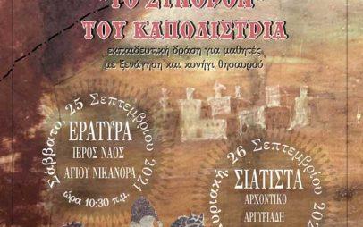 Η Εφορεία Αρχαιοτήτων Κοζάνης συμμετέχει και φέτος στον εορτασμό των Ευρωπαϊκών Ημερών Πολιτιστικής Κληρονομιάς 2021