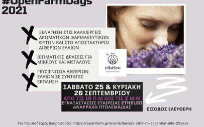 ΟpenFarmDays2021 – Επισκέψιμη μονάδα Etheleo, 25 & 26 Σεπτεμβρίου στην Αναρράχη Πτολεμαΐδας