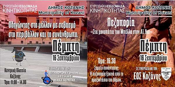 Δήμος Κοζάνης: Ξεκινούν οι δράσεις για την Ευρωπαϊκή Εβδομάδα Κινητικότητας-Το πρόγραμμα της Πέμπτης 16 Σεπτεμβρίου